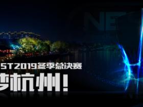 【蜗牛电竞】官宣:NEST2019冬季总决赛乘梦杭州!