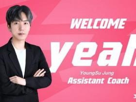 【蜗牛电竞】杭州闪电队签约新任助理教练yeah