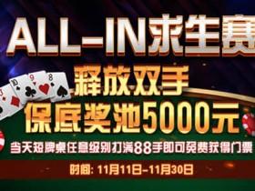 蜗牛扑克5000元免费ALLIN求生赛