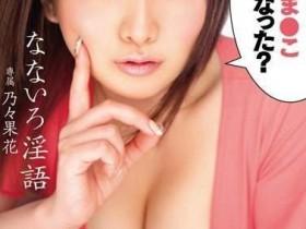 【蜗牛扑克】在吉沢明歩之后⋯那个痛恨暗黑界的她流出了!