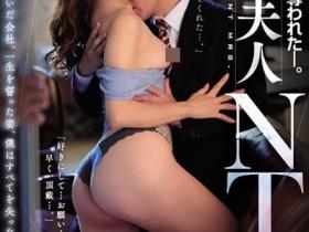 【蜗牛扑克】JUL-067:北条麻妃12月新作被老社长狠狠的玩弄!