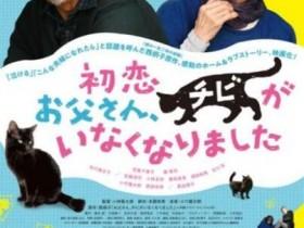 【蜗牛扑克】[只有猫知道/只有貓知道][BD-MP4/2G][日语中字][1080P][猫咪知道但是猫咪不说]
