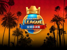 【蜗牛电竞】总奖金280万!皇室战争CRL全球总决赛决战洛杉矶