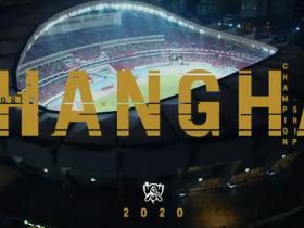 【蜗牛电竞】S10全球总决赛落户上海,2020相约中国!