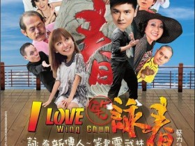 【蜗牛扑克】[笑咏春][HD-MP4/2.48GB][国语中字][1080P][不一样的咏春拳]