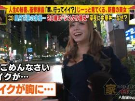 【蜗牛扑克】速来围观!日本一夜爆红的I奶出租女友NANA队长爱爱片流出!