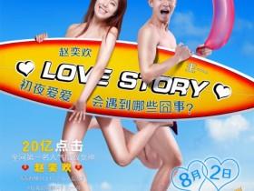 【蜗牛扑克】[爱爱囧事][HD-MP4/1.89GB][国语中字][1080P][初夜爱爱会遇到哪些囧事呢]
