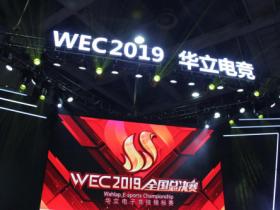 【蜗牛电竞】WEC2019华立电竞综合赛事,开启电竞直播新时代