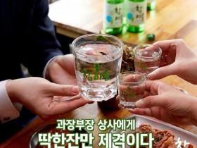 【蜗牛扑克】韩国超大XL烧酒杯 XL酒杯可装半瓶烧酒
