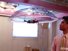 【蜗牛扑克】飞行雨伞 Free Parasol 免手撑洋伞从此撑伞不用手
