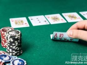 【蜗牛扑克】不亮牌赢下更多底池的三种方法