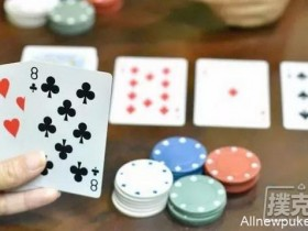 【蜗牛扑克】Ed Miller的连续下注三个技巧