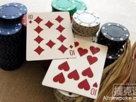【蜗牛扑克】怎样打好一对10?