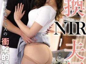 【蜗牛扑克】JUL-074:长腿熟女三浦步美12月首支NTR题材作品公布