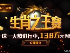 蜗牛扑克生肖之王赛,138万周保底奖金等你来战!