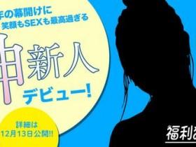 【蜗牛扑克】IPX-422:偶像梦工厂ideapocket2020年新人加美杏奈登场!