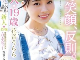 【蜗牛扑克】MIFD-095:2020年顶级新秀花音うらら(花音丽)登场!