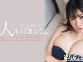 【蜗牛扑克】SSNI-687:下一个冲田杏梨!朱莉京子(朱莉きょうこ)Perfect Body降临!