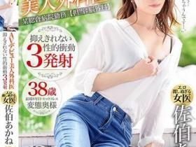 """【蜗牛扑克】SIRO-4011:苗条美肌外科医""""佐伯茜""""于美淑女片商KANBi出道"""