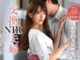 【蜗牛扑克】JUL-106:交换夫妻玩过火!希岛あいり(希岛爱里)偷情直击!