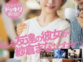 【蜗牛扑克】STARS-185:纱仓まな(纱仓真菜)给男友带绿帽 和男友的兄弟睡了!