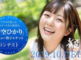 【蜗牛扑克】预约10月最强新人!青空 ひかり(青空光)最美笑容全力出击!