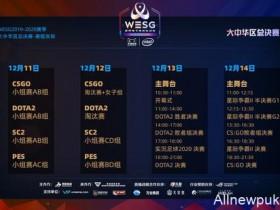 【蜗牛电竞】WESG大中华区开赛倒计时3天 分组与解说阵容公布