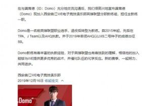 【蜗牛电竞】LMS赛区又一教练转战LPL:WE战队官宣原AHQ战队教练Domo加入!