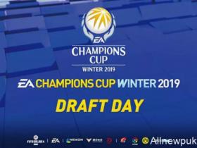 【蜗牛电竞】开战在即,EA冠军杯2019冬季赛分组抽签及选秀结果出炉