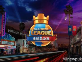 【蜗牛电竞】决战洛杉矶!皇室战争CRL全球总决赛周日凌晨开战