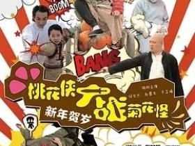【蜗牛扑克】[桃花侠大战菊花怪 ][HD-MP4/701MB][国语中字][1080P][新年贺岁 喜剧上映]