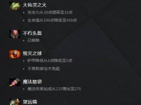 【蜗牛电竞】DOTA2 7.23d版本更新:移除万灵药水和不朽尸王的头盔