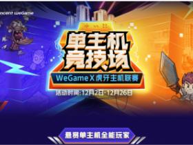 【蜗牛电竞】WeGameX虎牙举办首届主机联赛,打造双平台游戏直播新生态