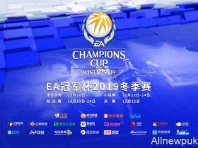 【蜗牛电竞】EA冠军杯2019冬季赛参赛选手和赛制说明