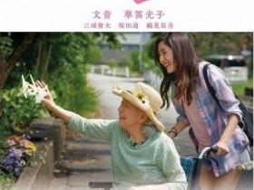 【蜗牛扑克】[陪你走下去][HD-MP4/1G][日语中字][720P][温情感人陪奶奶走红毯]
