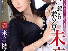 【蜗牛扑克】KBI-031:为了赚奶粉钱,米仓穂香吃下巧克力棒了!