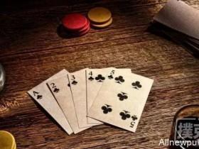 【蜗牛扑克】初级玩家必胜玩法:只玩最大的十手牌