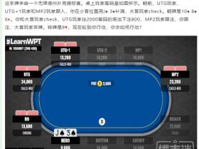 【蜗牛扑克】牌局分析,转牌圈拿到强听牌,check还是下注?