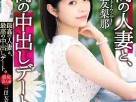 【蜗牛扑克】SIRO-3994:顶级人妻三田友梨受不了无性生活选择暗黑出道!