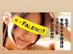 【蜗牛扑克】终于确定!吉高宁々加入FALENO!