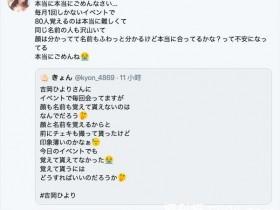 【蜗牛扑克】记不住影迷名字!新人女优吉冈ひより(吉冈日和)向粉丝道歉!