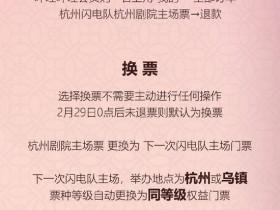 【蜗牛电竞】OWL杭州闪电队主场取消,玩家可全额退票或者换票
