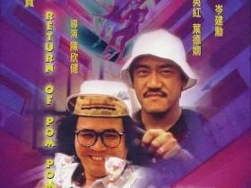 【蜗牛扑克】[双龙出海][WEB-MKV/2.3GB][国语][1080P][香港无厘头喜剧.笑点多]