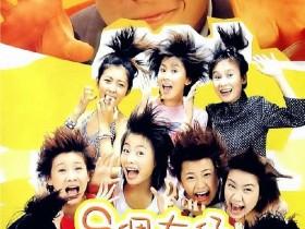【蜗牛扑克】[九个女仔一只鬼.高清修复][BD-MKV/1.98GB][粤语中字][1080P][香港经典喜剧]