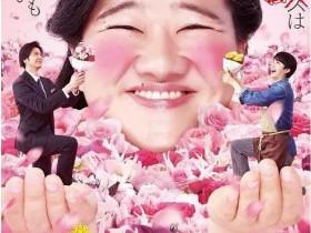 【蜗牛扑克】[丑女之战][HD-MP4/1.9G][日语中字][1080P][日本爱情励志漫改真人版]