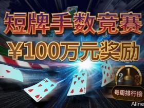 蜗牛扑克短牌手数竞赛