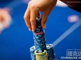 【蜗牛扑克】小注额锦标赛中有四个牌手3bet不够多的最常见场合