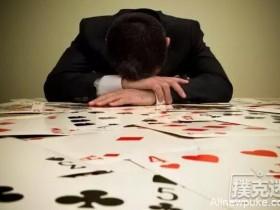 【蜗牛扑克】你到现在还认为扑克是靠运气取胜的吗?