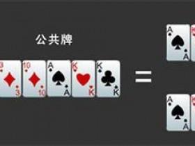 【蜗牛扑克】扑克基本功:读牌面