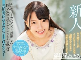 """【蜗牛扑克】HND-787:前地方电视主播D奶美女""""大川月乃""""出道大解放!"""